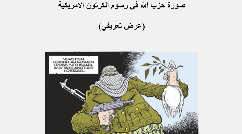 صورة حزب الله في رسوم الكرتون الأمريكية