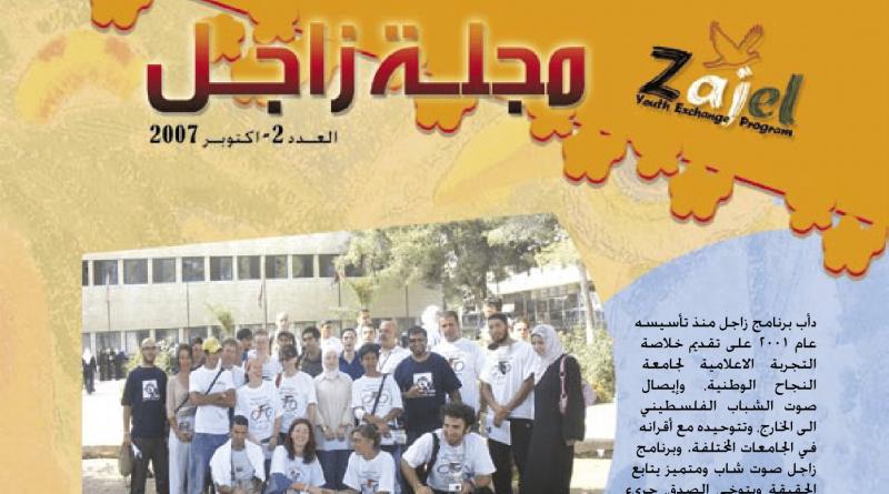 مجلة برنامج زاجل لعام 2007
