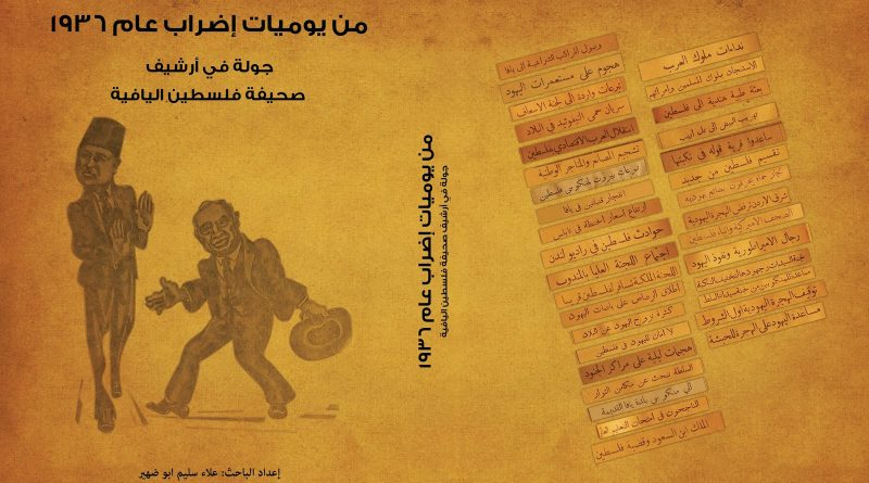 صدور كتاب من يوميات إضراب عام1936: جولة في أرشيف صحيفة فلسطين اليافية