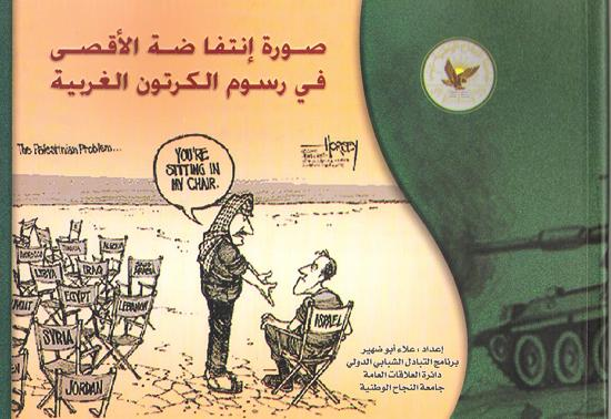زاجل يصدر كتابا عن صورة الانتفاضة في الكرتون الغربي